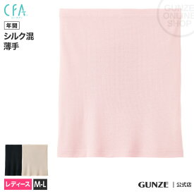 GUNZE(グンゼ)/CFA(シーファー)/【薄手】シルク混はらまき(レディース)/CB3700A/M-L GUNZE11