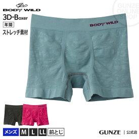 セール SALE アウトレット 3D-Boxer ボクサーパンツ 前とじ メンズ GUNZE グンゼ BODY WILD ボディワイルド BWS866J M L LL 紳士 男性用 カジュアル ソフトフィット はきやすい 3D シームレス 年間 GUNZE11