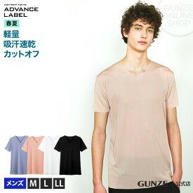 GUNZE(グンゼ)/ADVANCE LABEL(アドバンスレーベル)/VネックTシャツ(メンズ)/MA9015/M〜LL V首 インナー 吸汗速乾 汗 天竺 涼しい 無地 ホワイト ブラック 白 黒 M L LL 春夏 GUNZE11