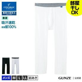 GUNZE(グンゼ)/COOLMAGIC(クールマジック)/ニーレングス(前あき)(メンズ)/MCA307H/M〜LL ズボン下 ももひき 速乾 乾く 涼しい 綿100% コットン 綿 汗 ニオイ 臭い 部屋干し ドライ さらさら 春夏 GUNZE11