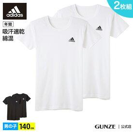 GUNZE(グンゼ)/adidas(アディダス)/Tシャツ(2枚組)(子供140〜160cm)(男の子)/AP13702/140cm 丸首 クルーネック 綿混 コットン 綿 ワンポイント ドライ キッズ 2P パックT 白 黒 ホワイト ブラック 年間 GUNZE16