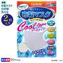 グンゼ マスク 日本製 送料無料 肌にやさしい 洗える 国産 布製マスク 冷感 フリーサイズ 2枚入り 男女兼用 やわらかい 痛くなりにくい 飛沫防止 UVカット立体型 ラク ひんやり MAS012S 夏用 GUNZE GUNZE11