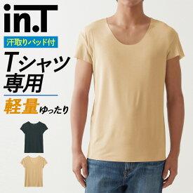 Tシャツ専用インナー インティー in.T YG 超速乾 汗取りパッド付シャツ クルーネックTシャツ きりっぱなし 襟元広め 汗染み 対策 メンズ インナー おしゃれ YV2913 M-LL 春夏 GUNZE11