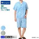 アウトレット セール チャンピオン メンズ パジャマ 半袖半パンツ 春夏 綿100% クレープ 涼しい GUNZE グンゼ Champi…