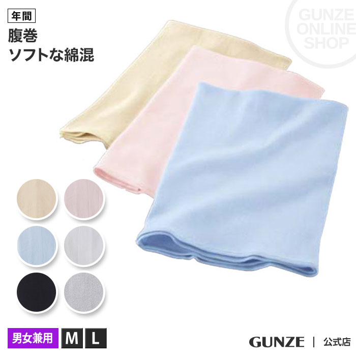 GUNZE(グンゼ)/ハラマキ(男女兼用)