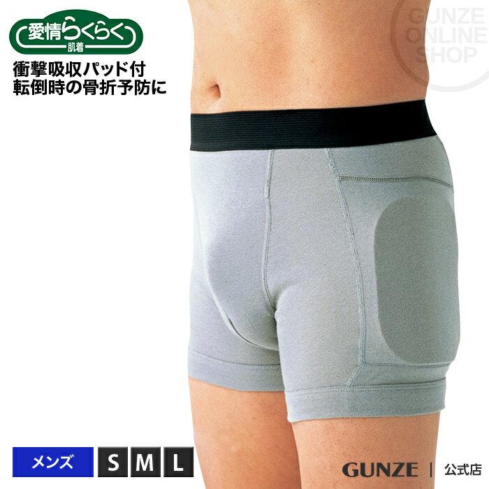 【送料無料】【アウトレット】GUNZE(グンゼ)/紳士ヒッププロテクター フィットパンツ