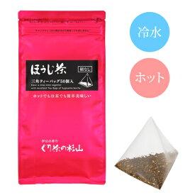 【年間取扱商品】ほうじ茶三角ティーバッグ【50個入】(ひもなし)