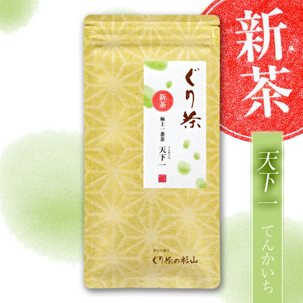 【2018年度産 新茶】ぐり茶 極上一番茶 「天下一」 100g 【4/20〜27頃発売】