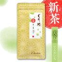 【2017年度産 新茶】ぐり茶 極上一番茶 「天下一」 100g 4/21〜4/28頃発売予定