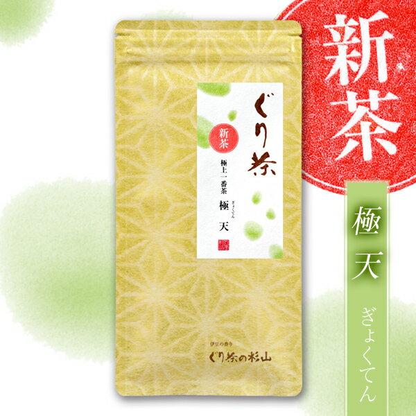 【2018年度産 新茶】ぐり茶 極上一番茶 「極天」 100g 【4/19〜26頃発売】