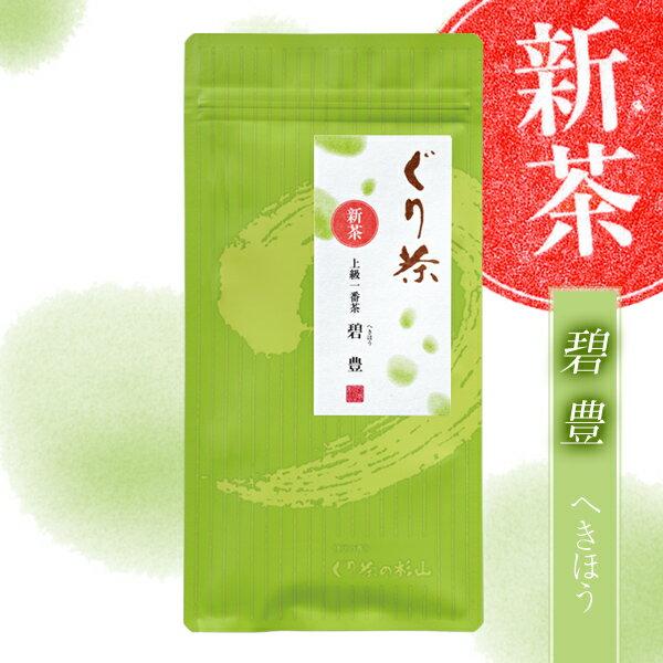 【2018年度産 新茶】ぐり茶 上級一番茶 「碧豊」 100g 【4/25〜30頃発売】