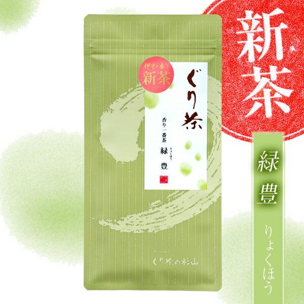 【2018年度産 新茶】ぐり茶 香り一番茶「緑豊」 100g 【5/17〜5/22頃発売】