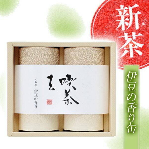 【2018年度産 新茶】ぐり茶伊豆の香り缶セット 160g×2 【5/1〜5/8頃発売】