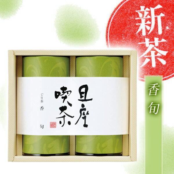 【2018年度産 新茶】香旬 ぐり茶缶セット 150g×2 【5/10〜5/15頃発売】
