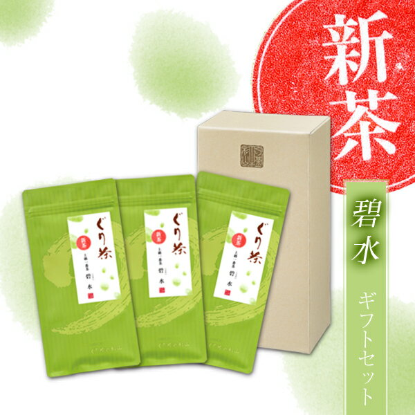 【2018年度産 新茶】ぐり茶 「碧水」3本セット 100g×3 【4/27〜5/1頃発売】