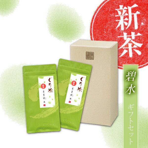 【2018年度産 新茶】ぐり茶 「碧水」2本セット 100g×2 【4/27〜5/1頃発売】