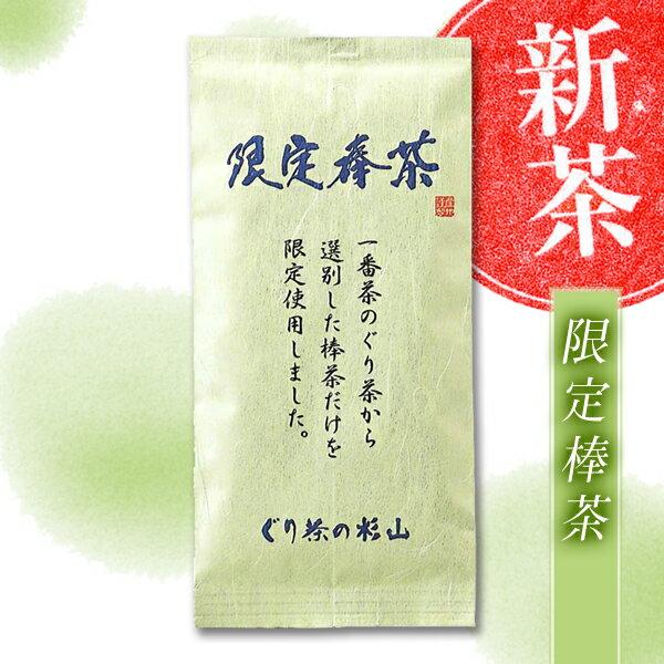 【2018年度産 新茶】限定棒茶 100g 【5/8〜5/11頃発売】