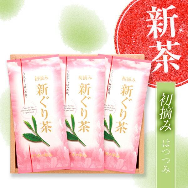 【2018年度産 新茶】初摘み新ぐり茶3本セット 【4/18〜4/20頃発売】