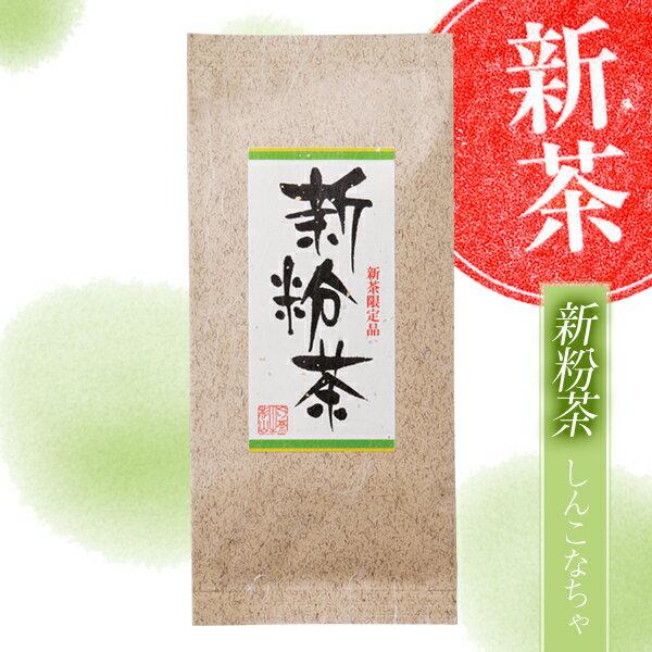 【2018年度産 新茶】新粉茶 180g 【5/15〜5/18頃発売】
