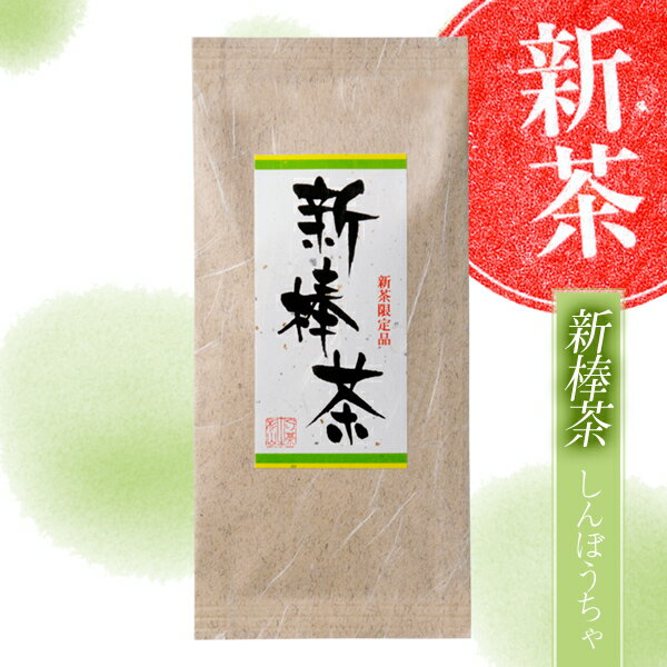 【2018年度産 新茶】新棒茶 180g 【5/15〜5/18頃発売】