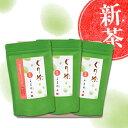 【2017年度産 新茶】ぐり茶「碧水」新茶ティーバッグ3本セット 5/2〜5/9頃発売予定