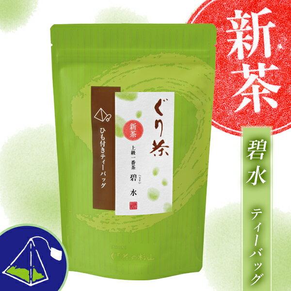 【2018年度産 新茶】ぐり茶「碧水」新茶ティーバッグ16個入(ひも付き) 【5/1〜5/8頃発売】