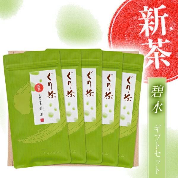【2018年度産 新茶】ぐり茶 「碧水」5本セット 100g×5 【4/27〜5/1頃発売】