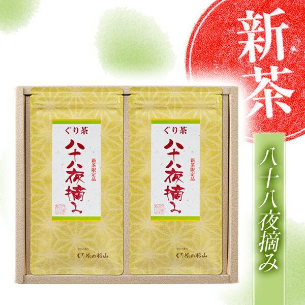【2018年度産 新茶】ぐり茶八十八夜摘みセット 80g×2 【5/4発売】