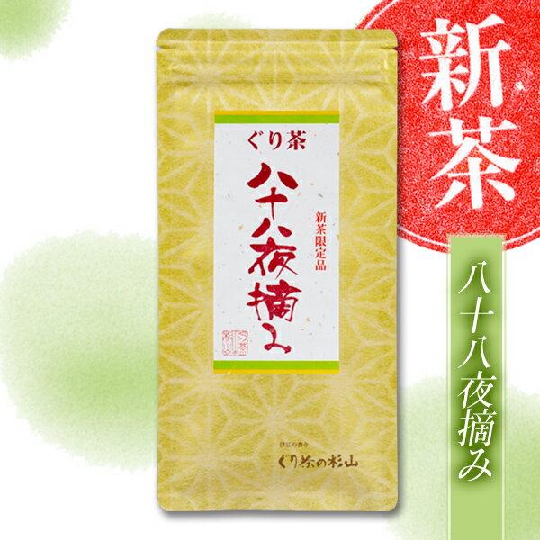 【2018年度産 新茶】ぐり茶八十八夜摘み 80g 【5/4発売】