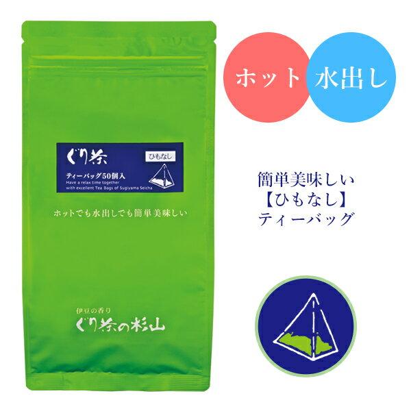 【年間取扱商品】簡単美味しいティーバッグ!ぐり茶ティーバッグ 50個入