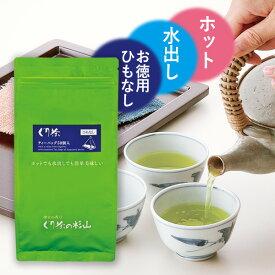 ぐり茶ティーバッグ 50個入 簡単美味しいティーバッグ! (お茶 日本茶 緑茶 ティーパック お得 ひもなしタイプ)