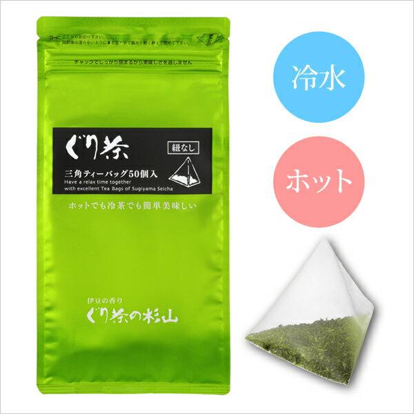 【年間取扱商品】簡単美味しいティーバッグ!ぐり茶三角ティーバッグ 50個入