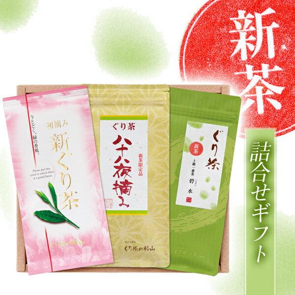 【2018年度産 新茶】ぐり茶限定詰合せセット 【5/4頃発売】