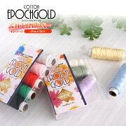#20エジプト超長綿使用の高級レース糸。なめらかな手触りときれいな発色が自慢です。コットンエポックゴールド#20クレヨンボックスタイプ全2種類