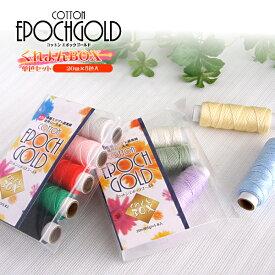 【レターパック(メール便)不可】エジプト超長綿使用の高級レース糸。なめらかな手触りときれいな発色が自慢です。コットンエポックゴールド#20 クレヨンボックスタイプ 全2種類
