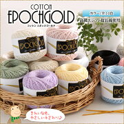 エジプト超長綿使用の高級レース糸#20なめらかな手触りときれいな発色が自慢です。コットンエポックゴールド全14色