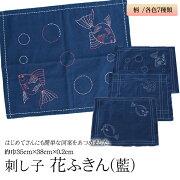 刺し子用花ふきん(藍)図案プリント済みで簡単に始められます。