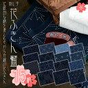 【4枚までレターパック(メール便)可】刺し子用花ふきん(藍)伝統柄図案プリント済みで簡単に始められます。