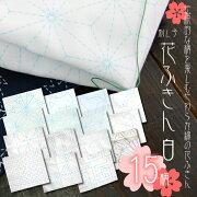 刺し子用花ふきん伝統柄(白)図案プリント済みで簡単に始められます。