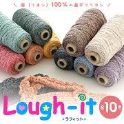 【レターパック不可】ラフィット全10色麻(リネン)100%の扁平リリヤン編み物クラフト雑貨手作り