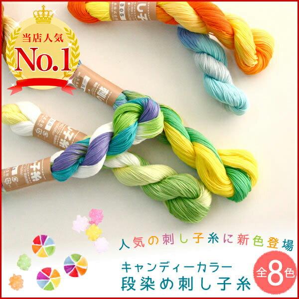 【5本までレターパック(メール便)可】刺し子糸 キャンディーカラー8色ますます刺し子が楽しくなる!元気な色の刺し子糸