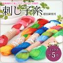 【5本までレターパック(メール便)可】超長綿使用 刺し子糸高級素材で刺しやすく、きれいな発色(ミックスカラー)全5色