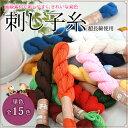 【5本までレターパック(メール便)可】超長綿使用 刺し子糸高級素材で刺しやすく、きれいな発色全15色