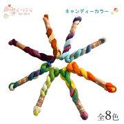 【5本までレターパック可】刺し子糸キャンディーカラー8色ますます刺し子が楽しくなる!元気な色の刺し子糸