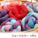 【6本までレターパック(メール便)可】刺し子糸 フルーツカラー6色ますます刺し子が楽しくなる!ジューシーな色の刺し…