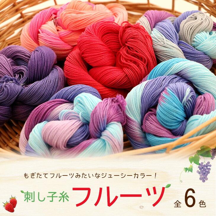【5本までレターパック(メール便)可】刺し子糸 フルーツカラー6色ますます刺し子が楽しくなる!ジューシーな色の刺し子糸