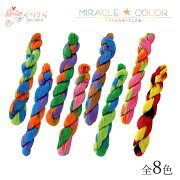 【5本までレターパック可】刺し子糸ミラクルカラー8色ますます刺し子が楽しくなる!個性的な色の刺し子糸