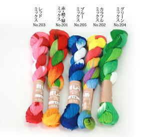 【5本までレターパック可】超長綿使用刺し子糸高級素材で刺しやすく、きれいな発色(ミックスカラー)全5色