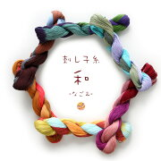【6本までレターパック(メール便)可】刺し子糸「和(なごみ)」パステル穏やかで落ち着いた色合い全6色