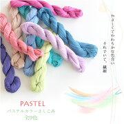 【5本までレターパック可】刺し子糸「PASTEL」パステルやさしくてやわらかな色合い全9色